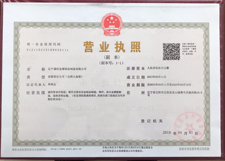 辽宁晟钰金属制品制造有限公司